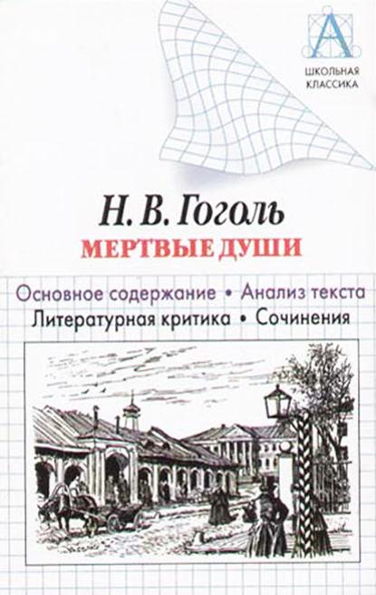 Н. В. Гоголь «Мертвые души». Основное содержание. Анализ текста. Литературная критика. Сочинения