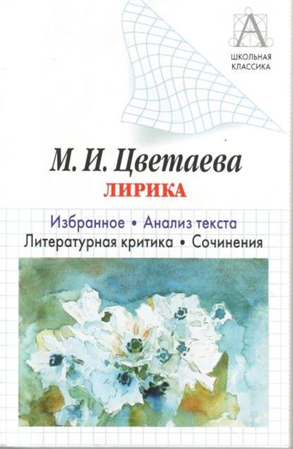 М. И. Цветаева Лирика. Избранное. Анализ текста. Литературная критика. Сочинения