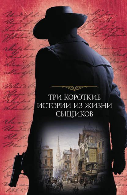 Три короткие истории из жизни сыщиков (сборник)