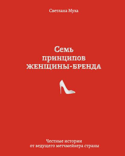Семь принципов женщины-бренда