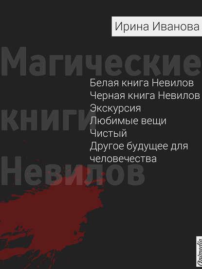 Магические книги Невилов (сборник)