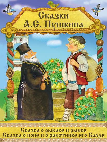 Сказка о рыбаке и рыбке. Сказка о Попе и его работнике Балде (Иллюстрированное издание)