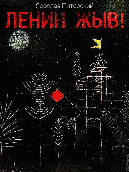 Ленин жЫв: Русская антиутопия