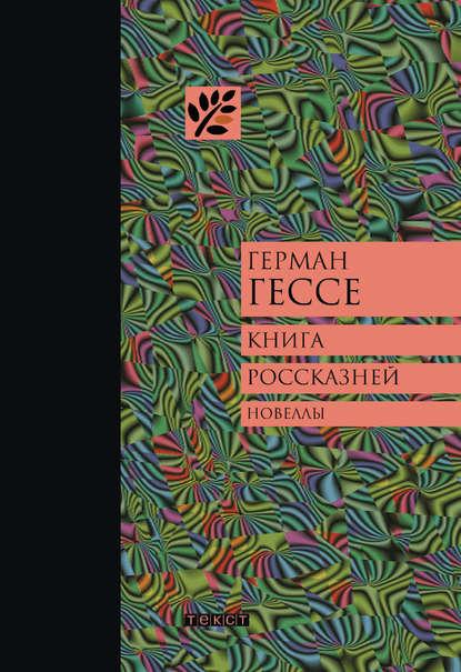 Книга россказней