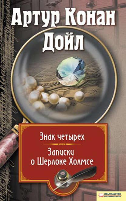 Знак четырех. Записки о Шерлоке Холмсе (сборник)