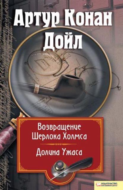 Возвращение Шерлока Холмса. Долина Ужаса (сборник)