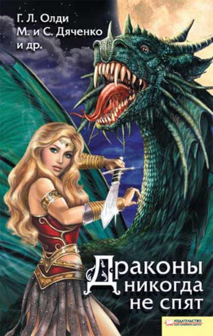 Драконы никогда не спят (сборник)