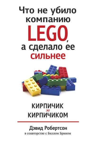 Что не убило компанию LEGO, а сделало ее сильнее. Кирпичик за кирпичиком