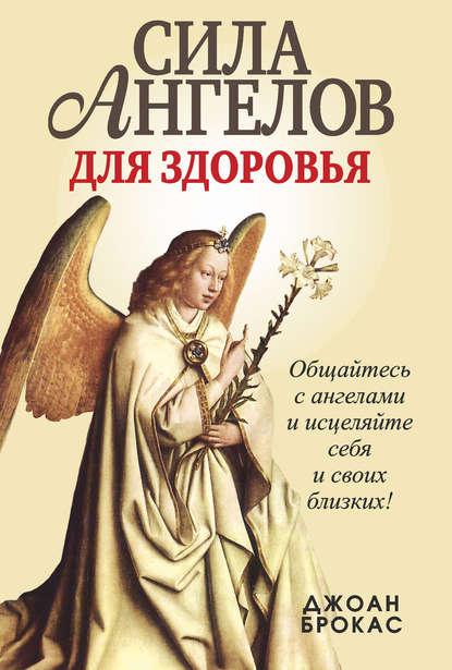 Сила ангелов для здоровья