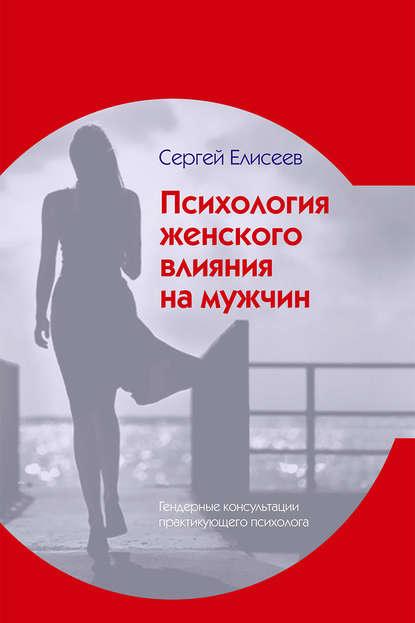 Психология женского влияния на мужчин