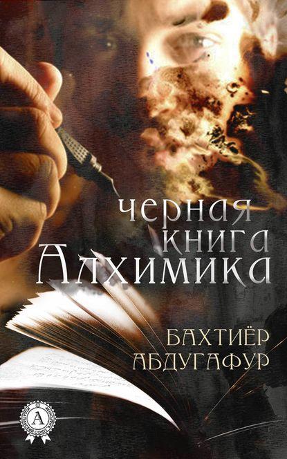 Черная книга Алхимика