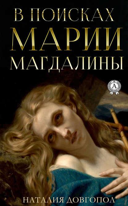 В поисках Марии Магдалины