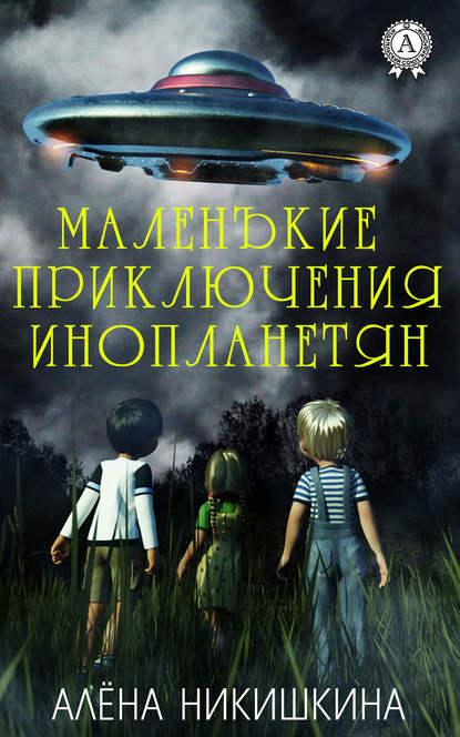 Маленькие приключения инопланетян