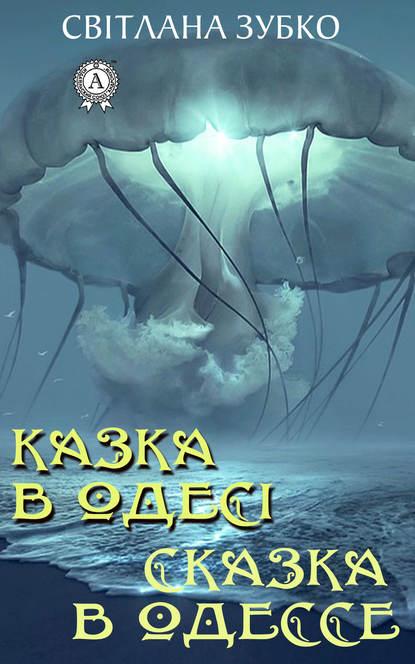 Казка в Одесі. Сказка в Одессе