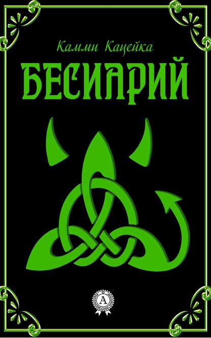 Бесиарий