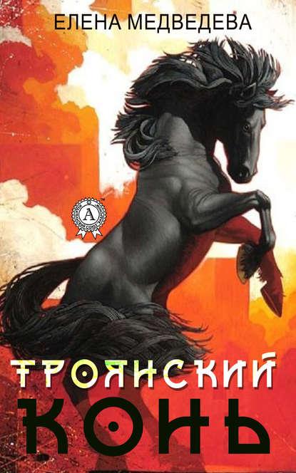 «Троянский» конь