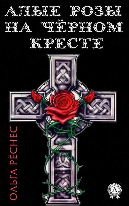 Алые розы на черном кресте