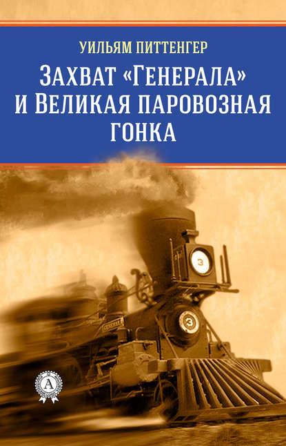 Захват «Генерала» и Великая паровозная гонка