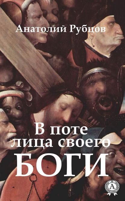 В поте лица своего. Боги