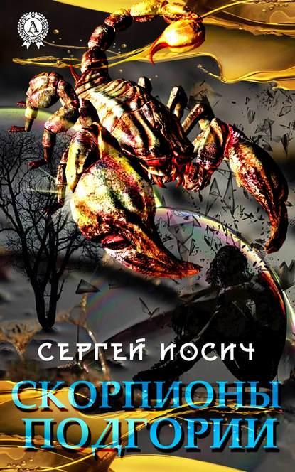 Скорпионы Подгории