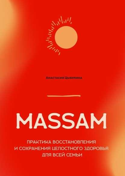 MASSAM. Практика восстановления исохранения целостного здоровья для всей семьи