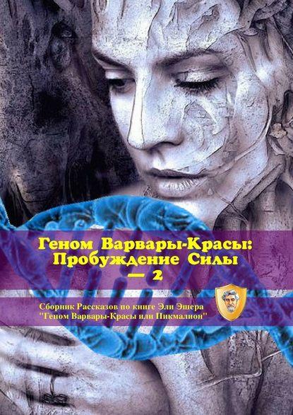 Геном Варвары-красы: ПробуждениеСилы–2