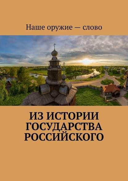 Изистории государства Российского