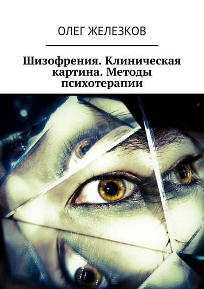 Шизофрения. Клиническая картина. Методы психотерапии
