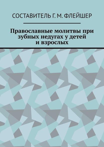 Православные молитвы при зубных недугах удетей ивзрослых