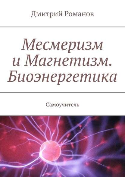 Месмеризм иМагнетизм. Биоэнергетика. Самоучитель
