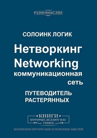 Нетворкинг. Networking. Коммуникационнаясеть