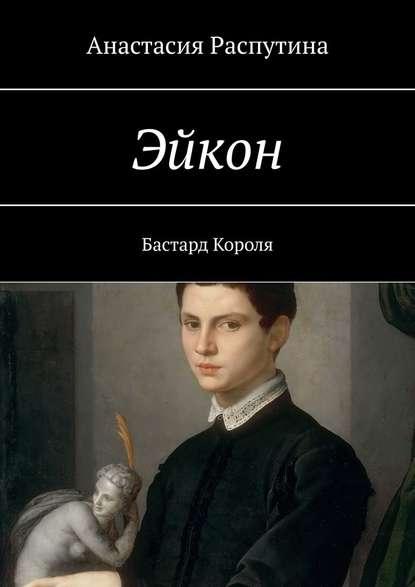 Эйкон. Бастард Короля