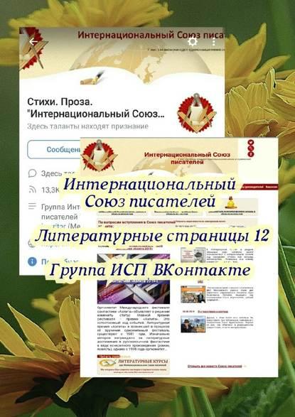 Литературные страницы–12. Группа ИСП ВКонтакте