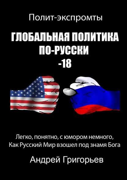 Глобальная политика по-русски–18