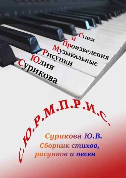 С.Ю.Р.М.П.Р.И.С. Сборник стихов, рисунков и песен