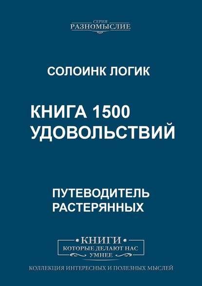 Книга 1500удовольствий