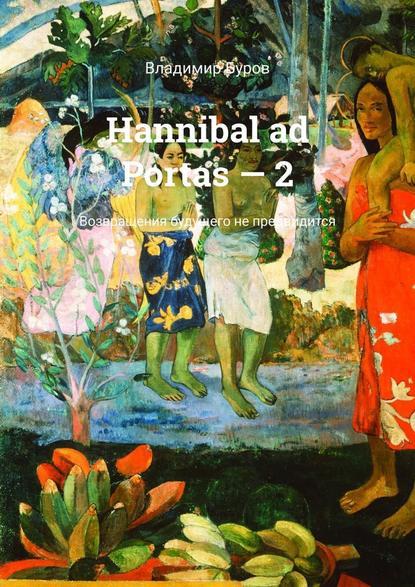 Hannibal ad Portas–2. Возвращения будущего непредвидится