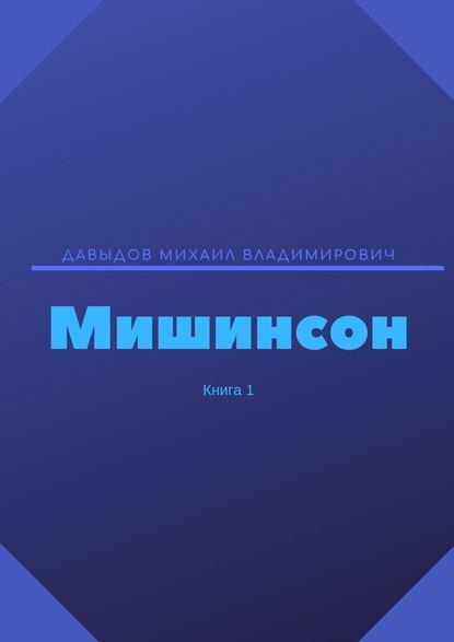 Мишинсон. Книга1