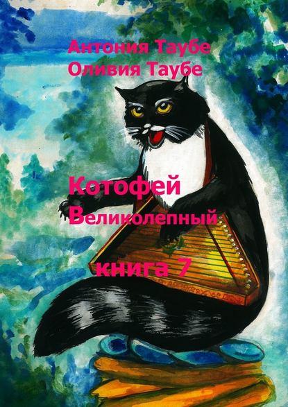 Котофей Великолепный. Книга 7