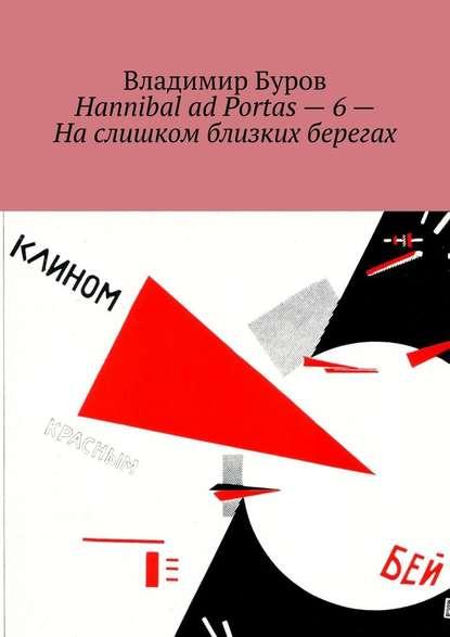 Hannibal ad Portas– 6– Наслишком близких берегах