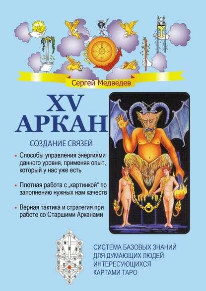 XV Аркан. Создание связей