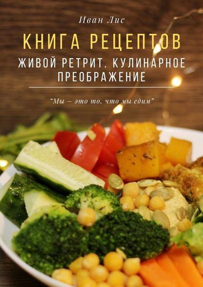 Книга рецептов. Живой ретрит. Кулинарное преображение