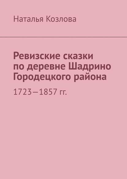 Ревизские сказки подеревне Шадрино Городецкого района. 1723-1857 гг.