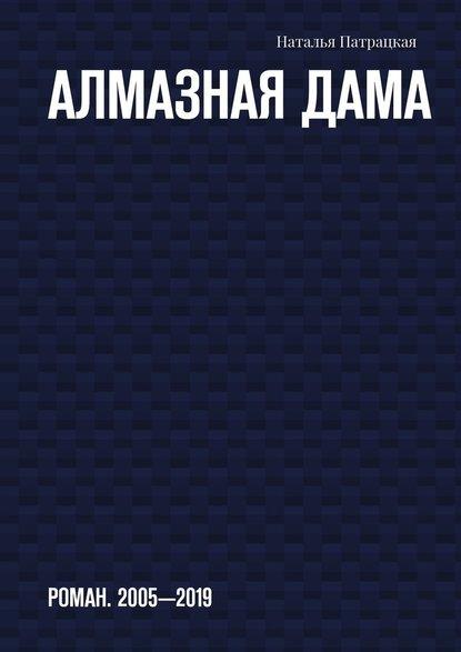 Алмазнаядама. Роман. 2005-2019
