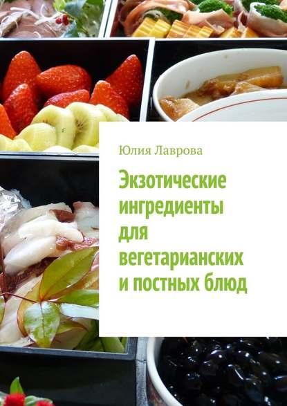 Экзотические ингредиенты для вегетарианских ипостныхблюд