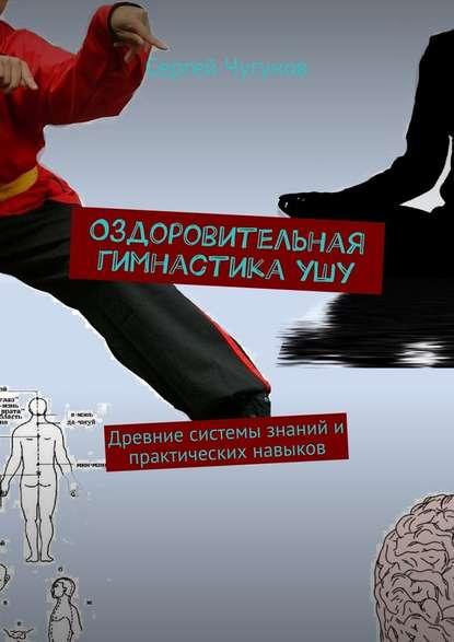 Оздоровительная гимнастикаушу. Древние системы знанийи практических навыков