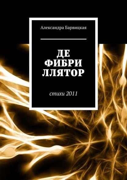 ДЕФИБРИЛЛЯТОР. Стихи 2011