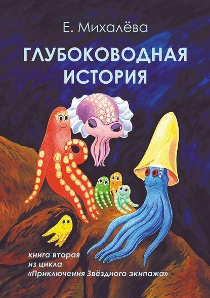 Глубоководная история. Книга вторая из цикла «Приключения Звёздного экипажа»