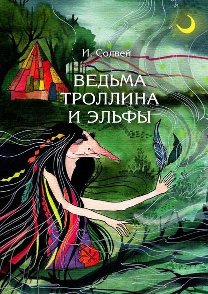 Ведьма Троллина иэльфы