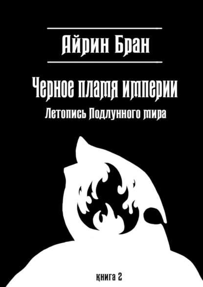 Черное пламя империи. Летопись Подлунного мира